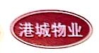 苏州港城物业管理有限公司