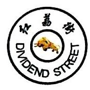 深圳市红荔街资产管理有限公司