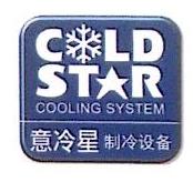 意冷星(北京)制冷设备有限公司 最新采购和商业信息