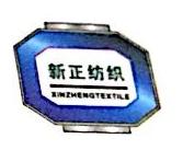 吴江市新正纺织有限公司 最新采购和商业信息