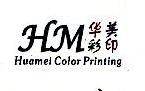 沈阳市华美印刷制版厂