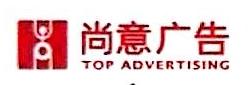 安徽尚意广告有限公司 最新采购和商业信息