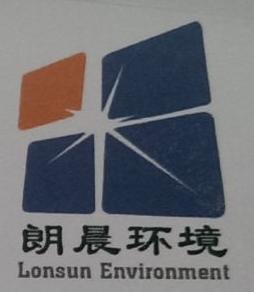 沈阳朗晨环境工程有限公司
