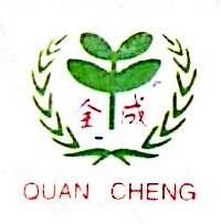 安徽省全成种业有限公司 最新采购和商业信息