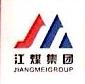 徐州江煤科技有限公司