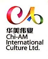 北京华美伟业国际文化有限公司 最新采购和商业信息