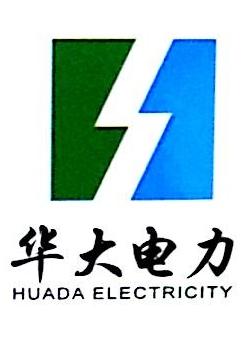 四平辽河农垦管理区华大发电有限公司 最新采购和商业信息