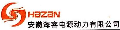 安徽海容电源动力股份有限公司