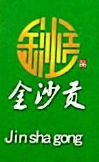 贵州金沙贡茶茶业有限公司