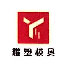 宁波市鄞州高桥耀塑模具制造厂 最新采购和商业信息
