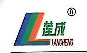 成武莲成资产管理有限公司 最新采购和商业信息