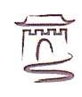 歙县旅游发展有限公司 最新采购和商业信息
