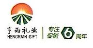 内蒙古亨雨营销策划服务有限责任公司 最新采购和商业信息