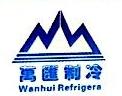 温州万汇制冷设备有限公司