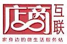 店商互联(北京)科技发展有限公司 最新采购和商业信息