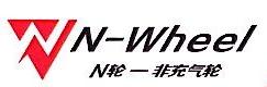 宁波保税区天衢非充气轮子新技术开发有限公司