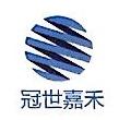 北京冠世嘉禾科技有限公司 最新采购和商业信息
