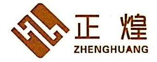 温州正煌机电有限公司 最新采购和商业信息