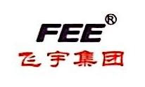 四川飞宇电气有限公司 最新采购和商业信息