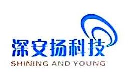 深圳市深安扬科技发展有限公司
