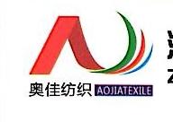 浙江奥佳纺织有限公司 最新采购和商业信息