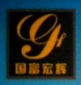 深圳市国富宏辉科技有限公司