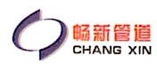 汕头市畅新管道器材有限公司 最新采购和商业信息