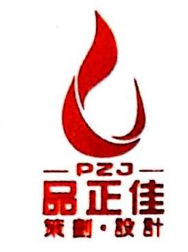 深圳市品正佳包装设计有限公司 最新采购和商业信息