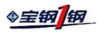 上海一钢物贸有限公司