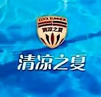 东莞市清凉之夏汽车用品有限公司 最新采购和商业信息