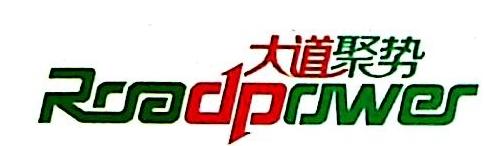 重庆大道聚势互动信息技术有限公司 最新采购和商业信息