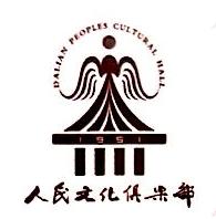 大连人民文化俱乐部