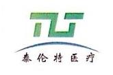 湖南泰伦特医疗器械有限公司 最新采购和商业信息