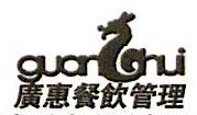 漳州市广惠餐饮管理有限公司 最新采购和商业信息