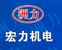 无锡宏力机电设备有限公司