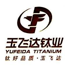 云南玉飞达钛业有限公司