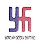 舟山市永鑫海运有限公司 最新采购和商业信息
