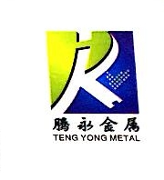 东莞市腾永金属制品有限公司 最新采购和商业信息