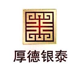 北京厚德银泰投资管理有限公司