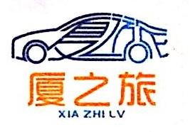 厦门厦之旅汽车服务有限公司 最新采购和商业信息