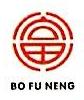 深圳市博富能科技有限公司 最新采购和商业信息