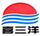 深圳市喜三洋五金塑胶制品有限公司 最新采购和商业信息