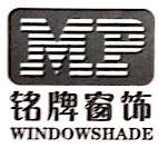德清铭牌装饰材料有限公司 最新采购和商业信息
