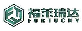 深圳市福莱瑞达智能物流系统有限公司 最新采购和商业信息