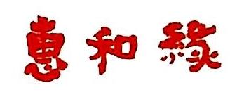 深圳市惠和缘科技有限公司 最新采购和商业信息