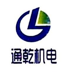 天津市通乾机电设备有限公司 最新采购和商业信息