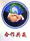 温岭市浩海鞋厂
