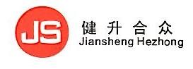 健升合众(北京)投资有限公司 最新采购和商业信息