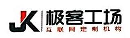 福州极客工场电子商务有限公司
