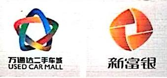 深圳市新富银担保投资有限公司 最新采购和商业信息
